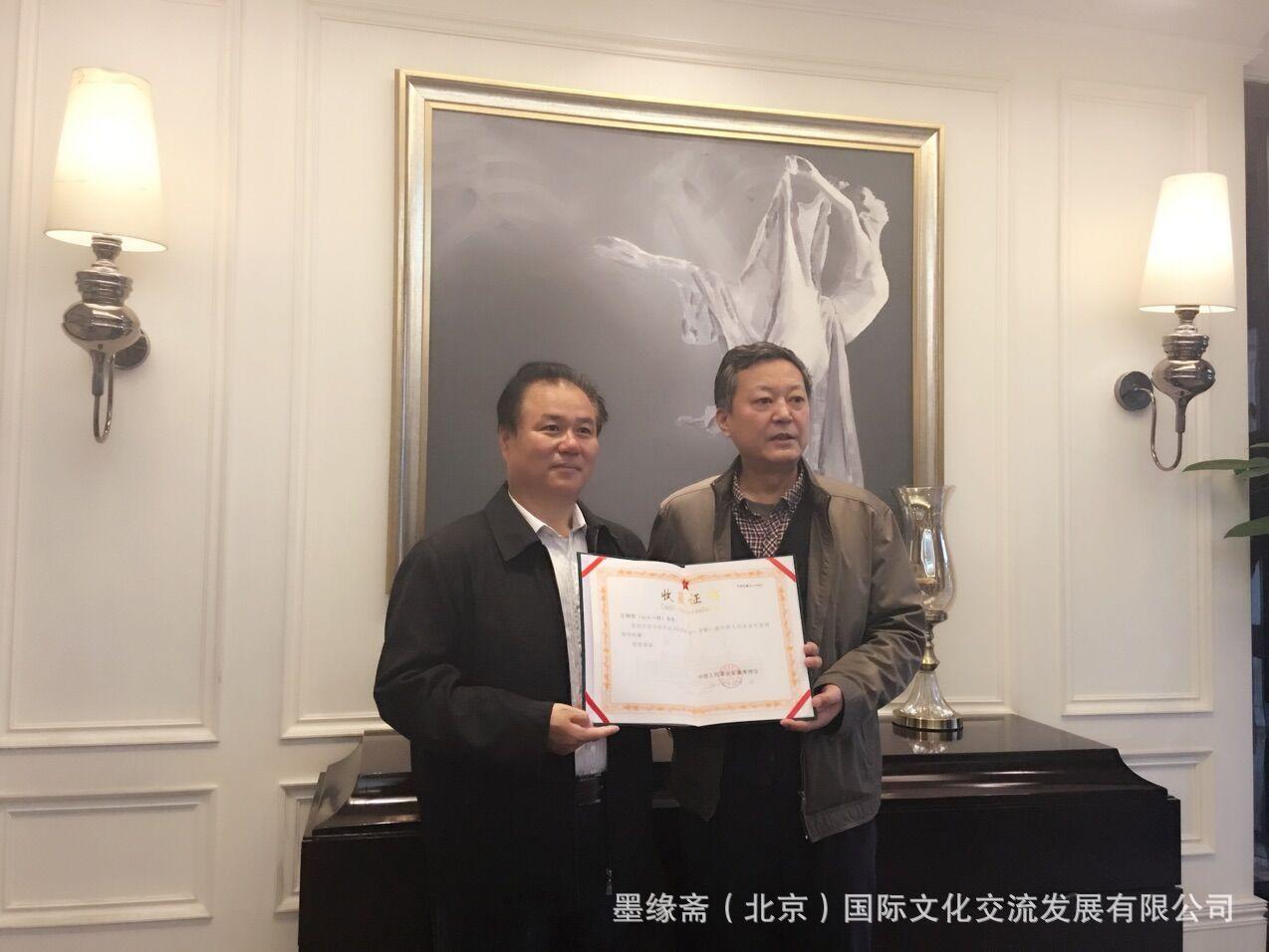 山人一村作品由中国军事博物馆收藏证书