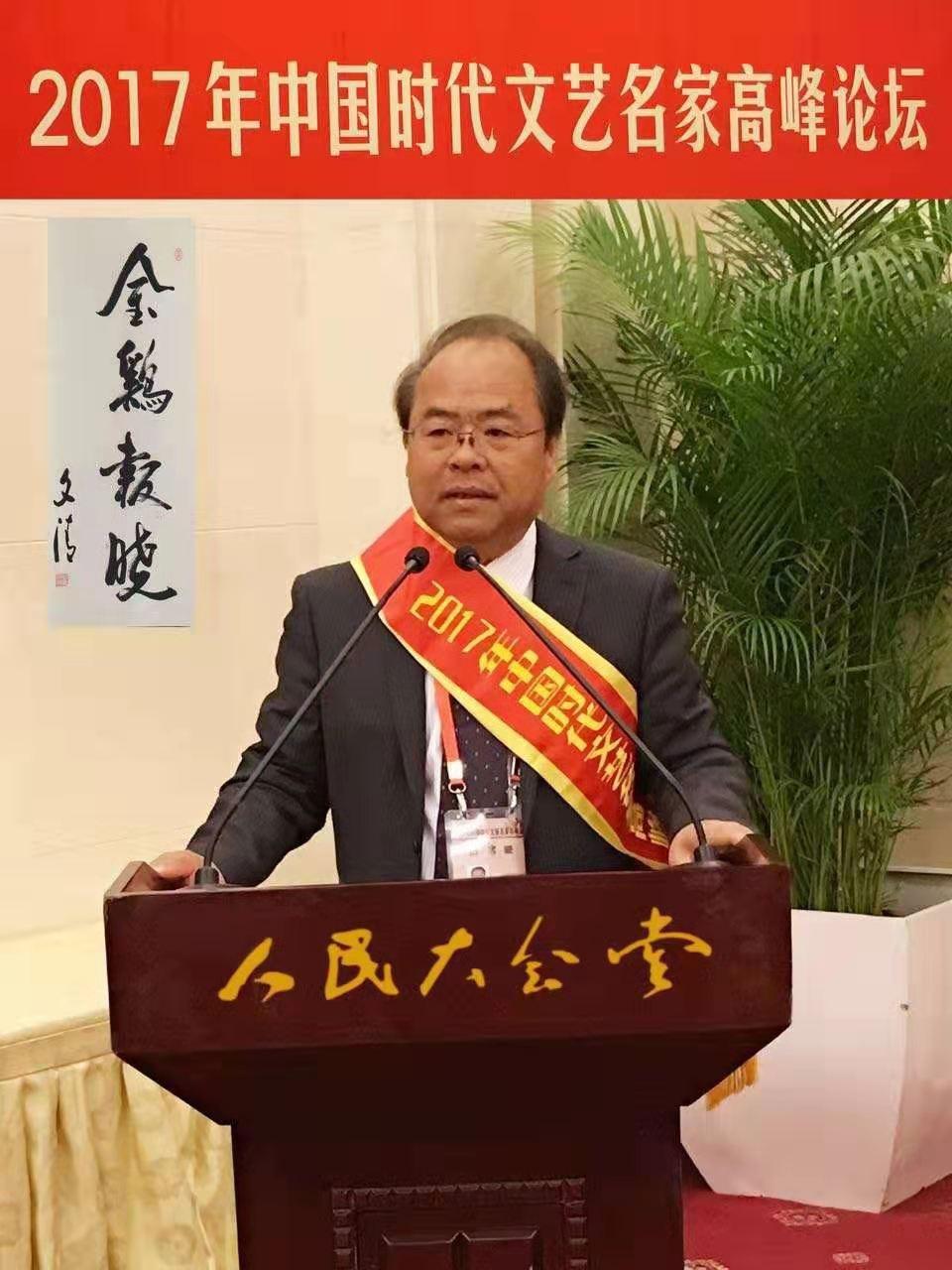 热烈祝贺刘文清教授入驻墨缘斋文化网